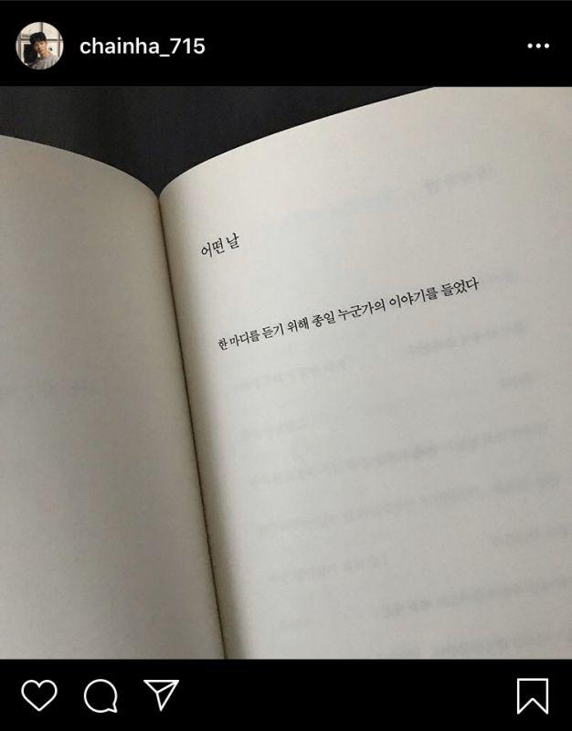 Cha In Ha วง Surprise U เสียชีวิต