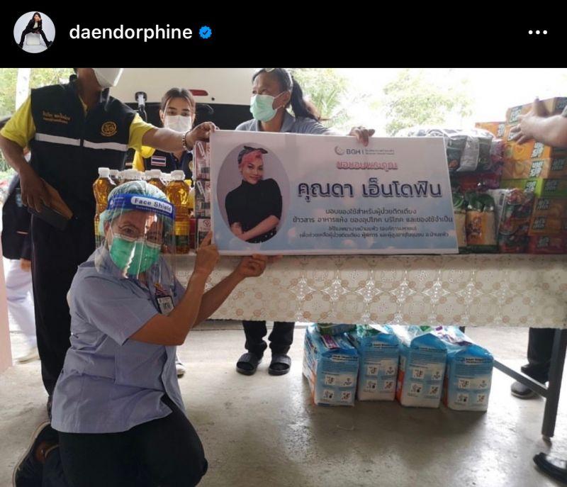 ดา เอ็นโดรฟิน วันเกิด อาหาร ชุมชน นักร้อง โรงพยาบาล