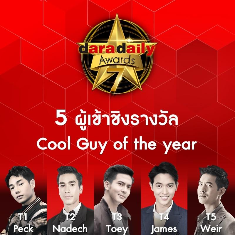 โหวต รายชื่อผู้เข้าชิง daradaily Awards 2017