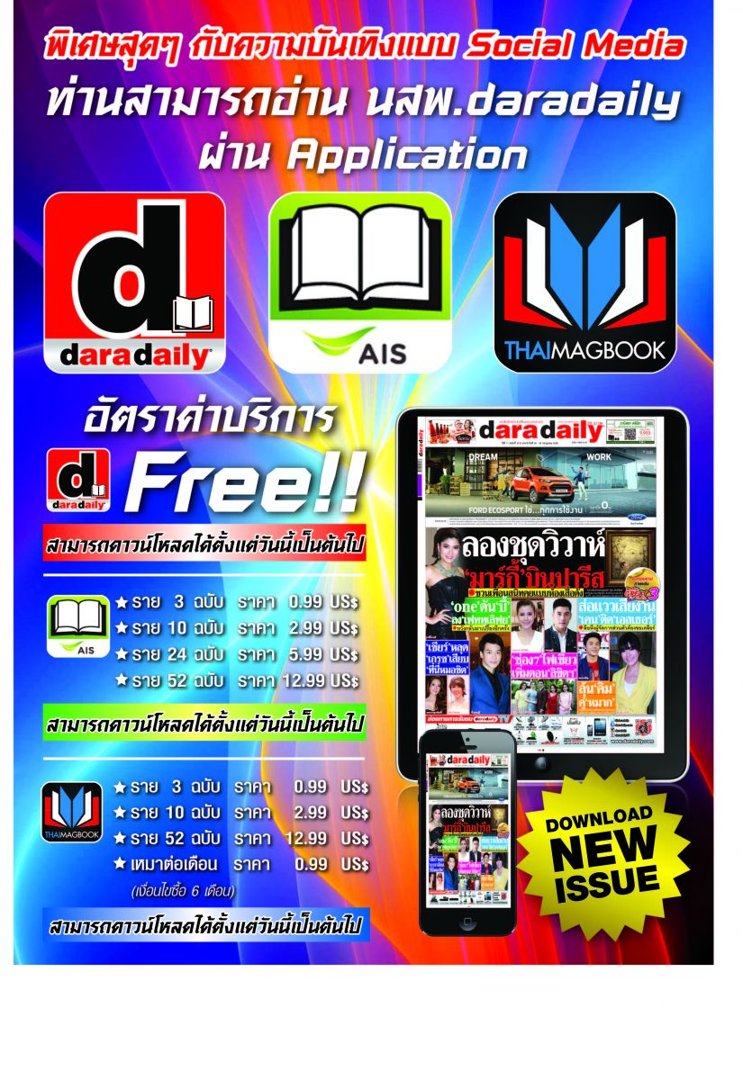 daradaily Application Thaimagbook