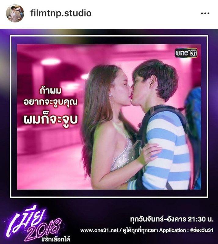 ฟิล์ม ธนภัทร บอสวศิน ละคร เมีย 2018 จูบ บี