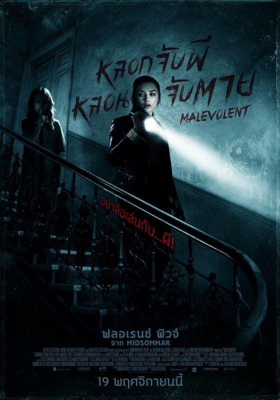 ฟลอเรนซ์ พิวจ์ Malevolent