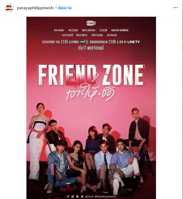 เรื่องย่อ Friend Zone เอาให้ชัด