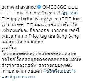 แก้ม วิชญาณี แฟนคลับ Jessie J วันเกิด
