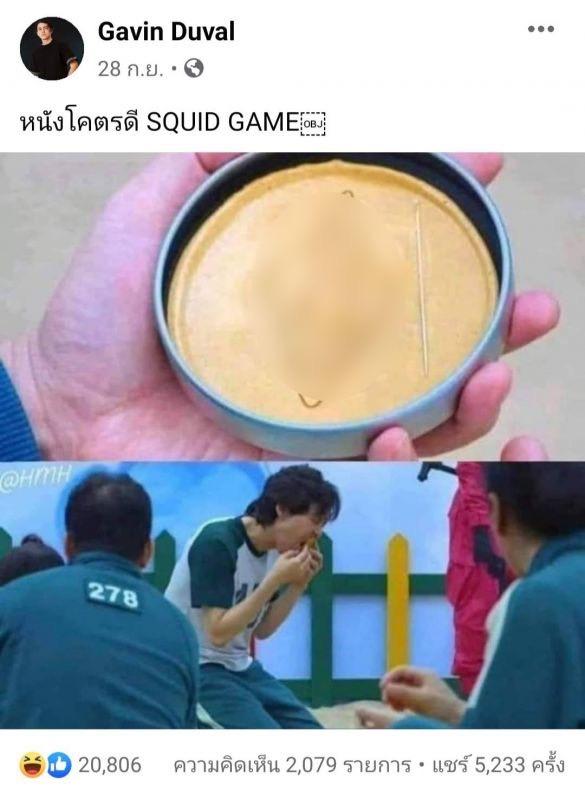 กวินท์ ดูวาล Squid Game ดราม่า