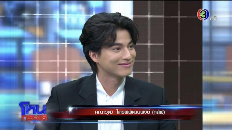 กลัฟ คณาวุฒิ นักแสดง ซีรีส์วาย มิว ศุภศิษฏิ์ นักร้อง ช่อง3