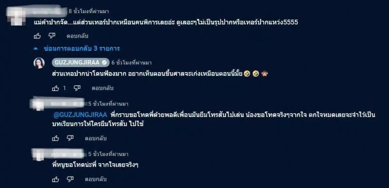 กัสจัง จีร่าร์