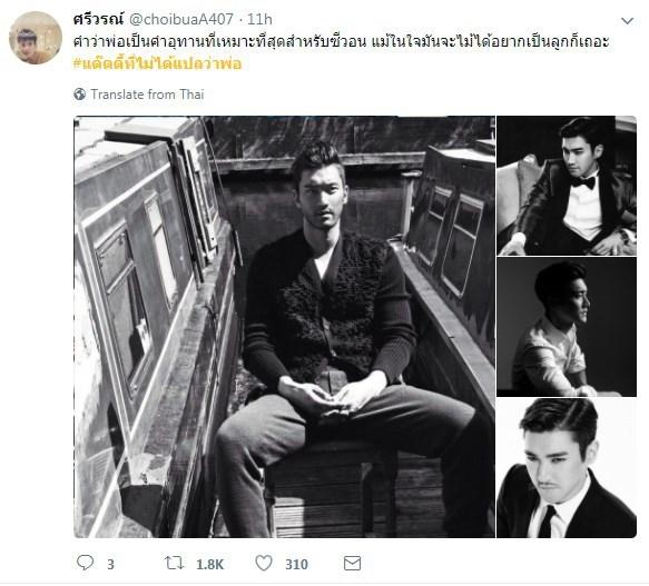 ข่าวฮอต 2561 แฮชแท็กดัง คนบันเทิง