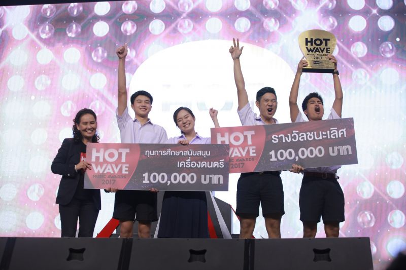 hotwave music awards 2017 ผู้ชนะ มีเทน