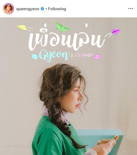 ฮั่น ซอ จียอน เป็นแฟนกัน คบ สถานะ เพลง เพื่อนเล่น