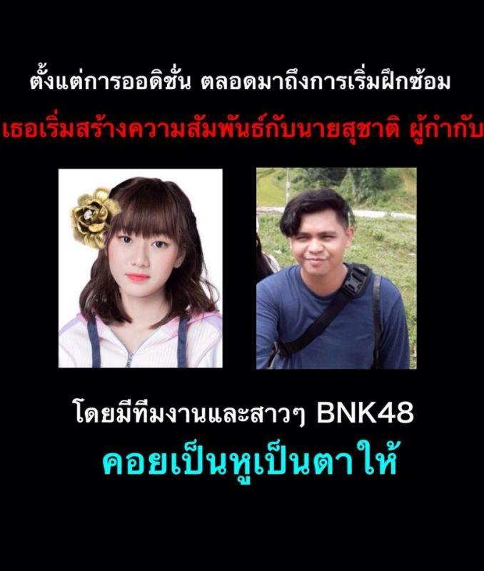 เพจดัง แฉ ไอดอล กิ๊ก ผู้กำกับ BNK48