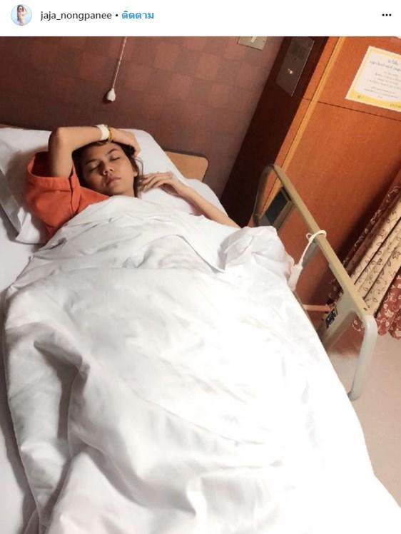 จ๊ะ นงผณี มหาดไทย ป่วย เข้าโรงพยาบาล