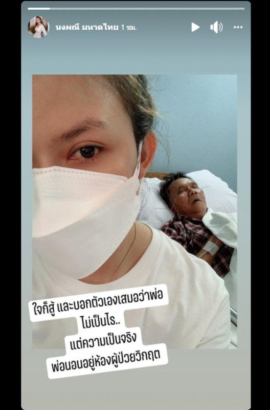 จ๊ะ นงผณี โรงพยาบาล สุขภาพ คุณพ่อ ครอบครัว