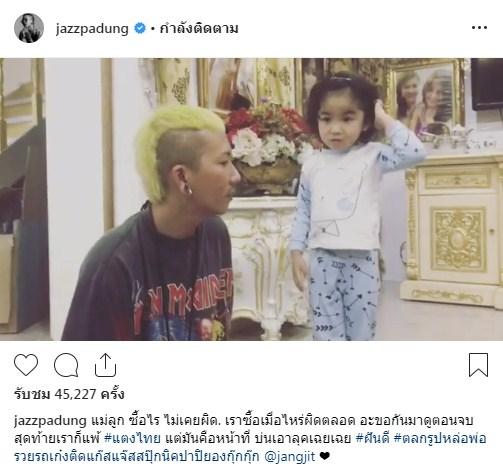 แจ๊ส แจ๊ส สปุ๊กนิคปาปิยองกุ๊กกุ๊ก น้องแตงไทย
