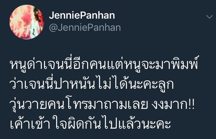 เจนนี่ ปาหนัน jannie blackpink