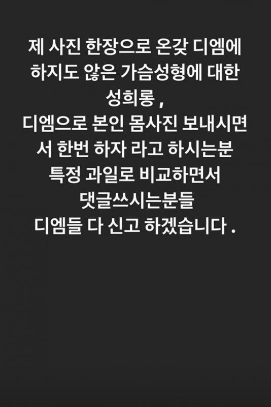 Park Jimin คุกคาม IG kpop
