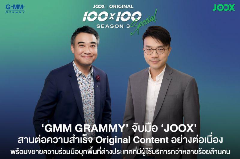 GMM GRAMMY  JOOX