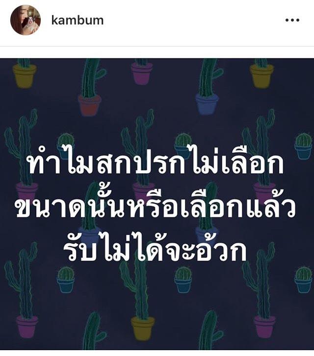 ขุน แก้มบุ๋ม ข่าวฮอต ประจำปี 2561 ดราม่า เลิก