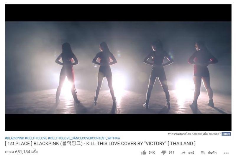 โคฟเวอร์ YG  KILL THIS LOVE