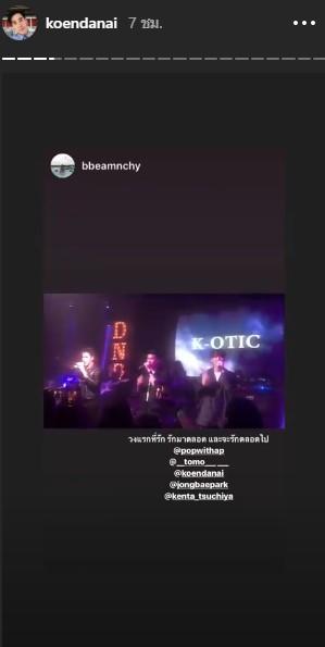 K-OTIC มินิคอนเสิร์ต รวมตัว