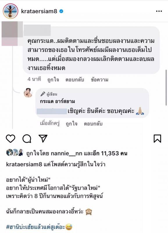 กระแต อาร์สยาม ศิลปิน นักแสดง ชาวเน็ต คอมเมนต์ ตอบกลับ Call Out