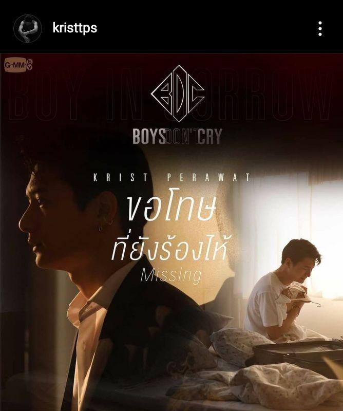 คริส พีรวัส นักร้อง BOYS DON'T CRY นักร้อง GMMTV