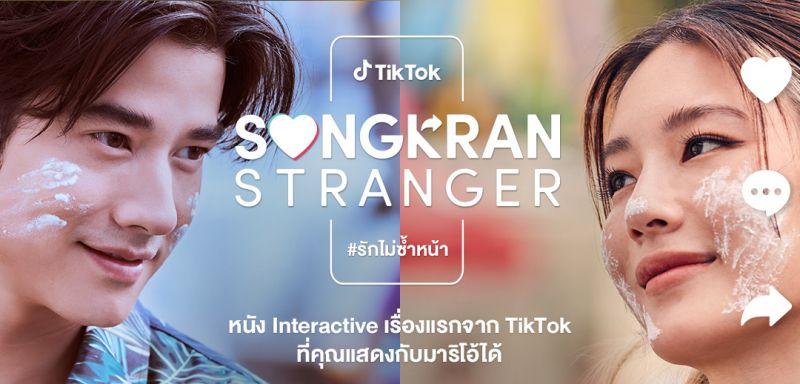 Songkran Stranger