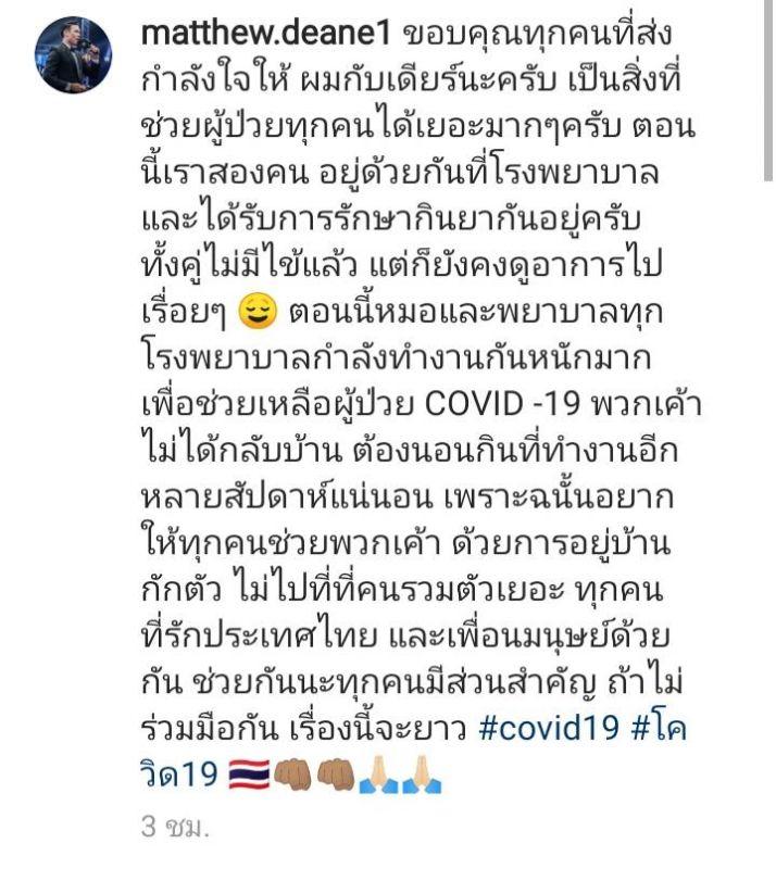 แมทธิว ลีเดีย ป่วย โควิด-19 covid-19 อาการ