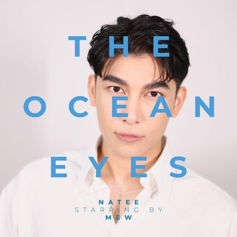มิว ศุภศิษฎ์ นักแสดง ผู้จัด ซีรีส์ พระเอก The Ocean Eyes