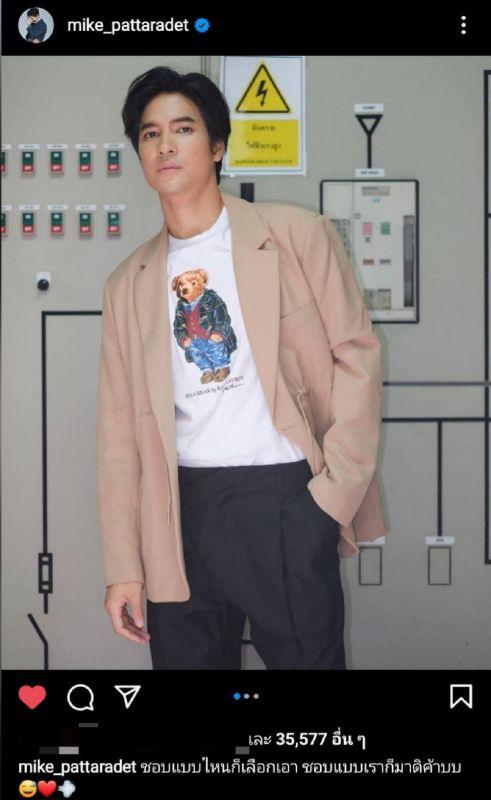 ไมค์ ภัทรเดช พระเอก แคปชั่นเสี่ยว นักแสดง ช่อง7