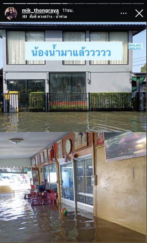 มิกค์ ทองระย้า พระเอก ช่อง 7 น้ำท่วม อุทกภัย