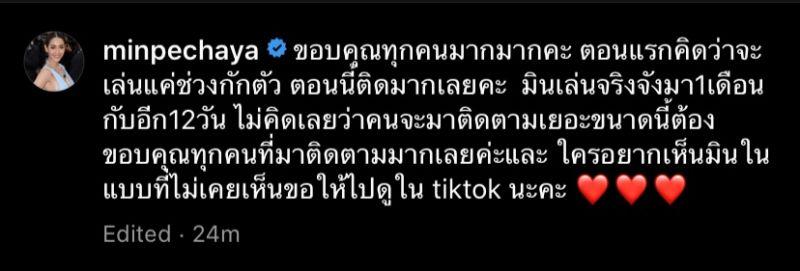 มิน พีชญา แฟนคลับติดตาม TikTok สุดปัง