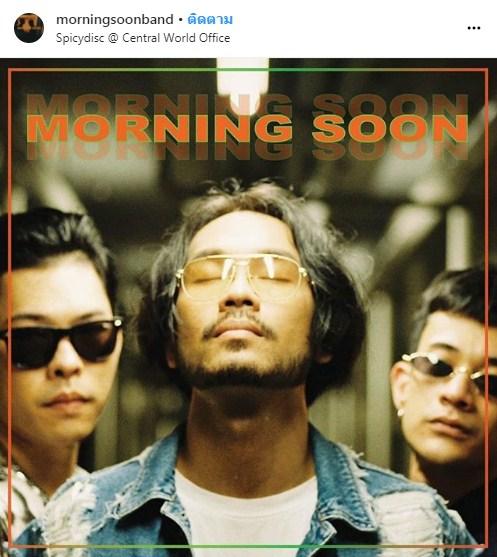 Morning Soon เพลง วงดนตรี