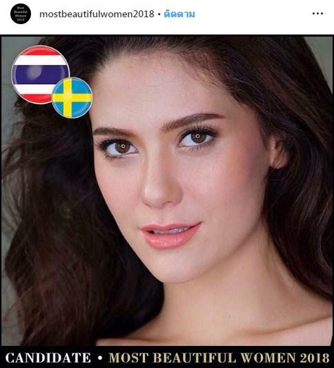 น้ำตาล ชลิตา ส่วนเสน่ห์ (Miss Universe Thailand 2016)