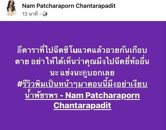 น้ำ พัชรพร มิสแกรนด์ไทยแลนด์ 2020 ฟาด วัคซีนโควิด