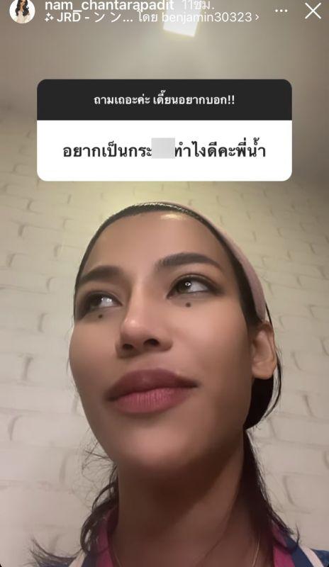 น้ำ พัชรพร มิสแกรนด์ไทยแลนด์ 2020 คอมเมนต์ ชาวเน็ต