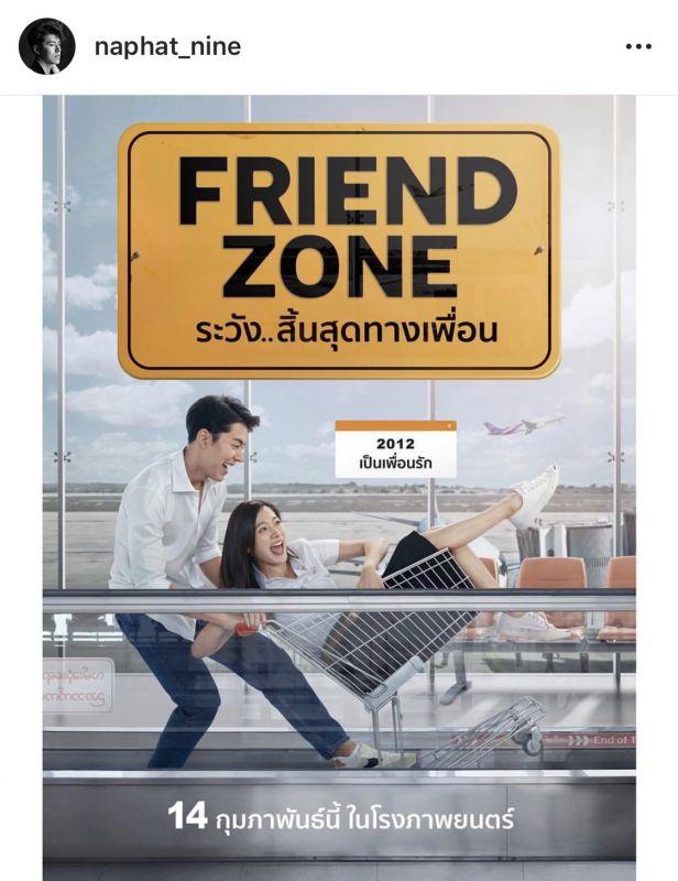 นาย ณภัทร ภาพยนตร์ หนัง FRIEND ZONE