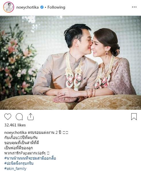 น้องอคิณ เนย โชติกา ไฮโซอาร์ม ครบรอบ แต่งงาน