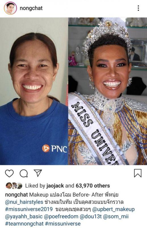 น้องฉัตร Miss Universe เมคอัพ แต่งหน้า