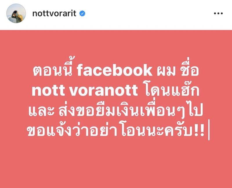 น็อต วรฤทธิ์ มิจฉาชีพ เฟซบุ๊ก ไลน์  แจ้งความ