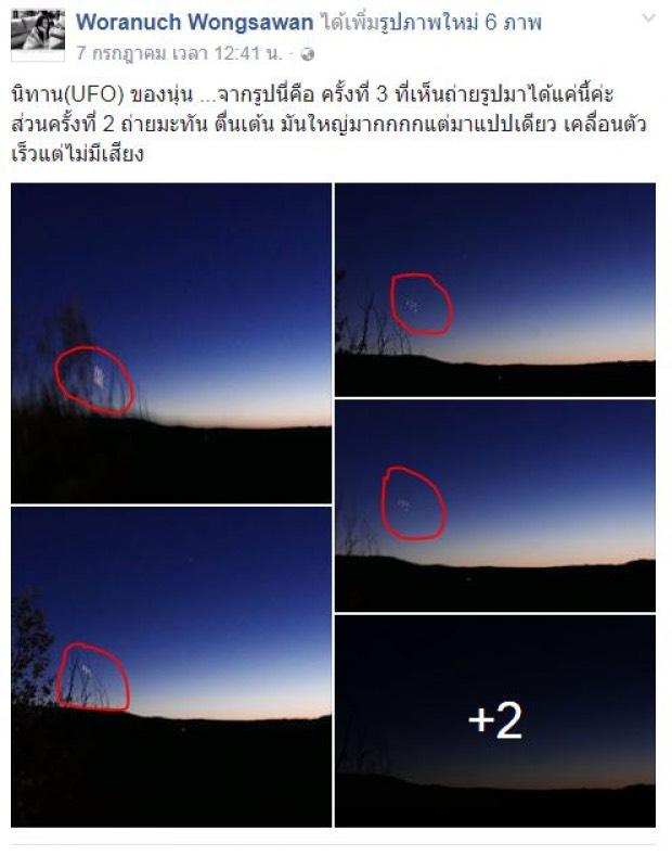 นุ่น วรนุช เคยจอ UFO