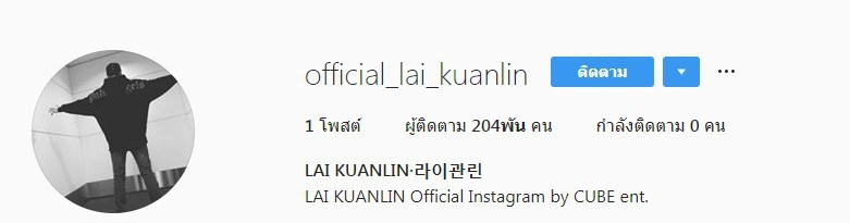 Lai Kuanlin Wanna One อินสตาแกรม IG official