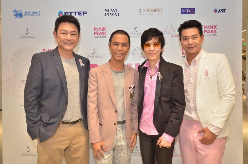 PinkParkCharityConcert คอนเสิร์ต การกุศล
