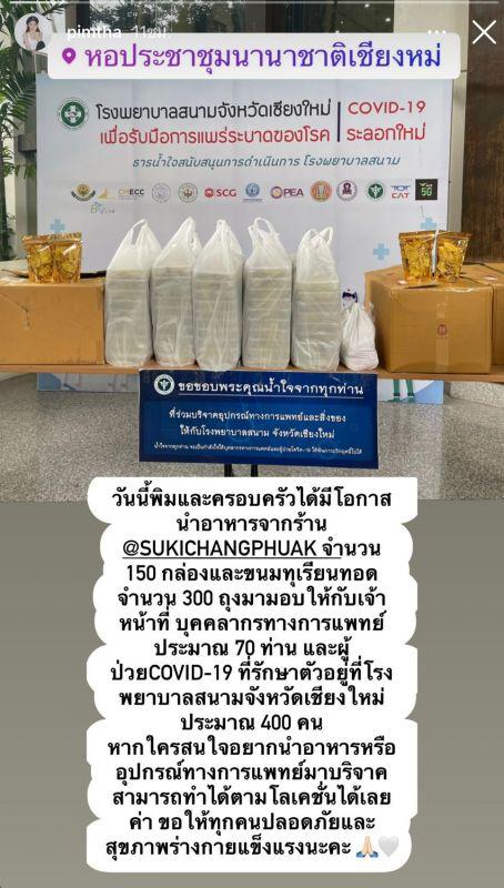 พิมฐา ฐานิดา อาหาร บุคลากรทางการแพทย์ โควิด-19 โรงพยาบาลสนาม เชียงใหม่