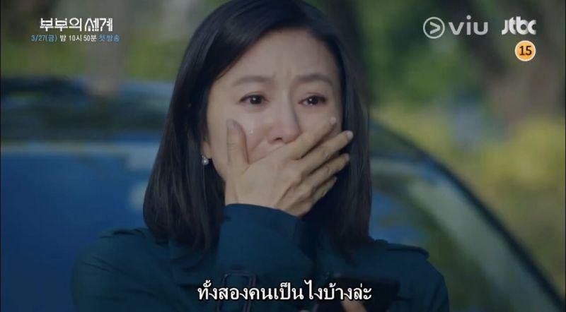 ป๊อก ปิยธิดา  จีซอนอู A World of Married Couple