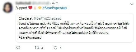 SavePopezaap โป๊ป ธนวรรธน์ ดราม่า