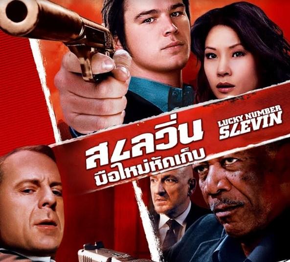ทรูโฟร์ยู หนังต่างประเทศ