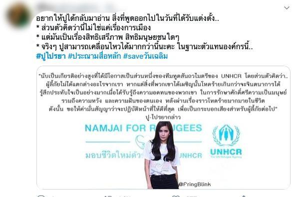 ดราม่า ปู ไปรยาUNHCR