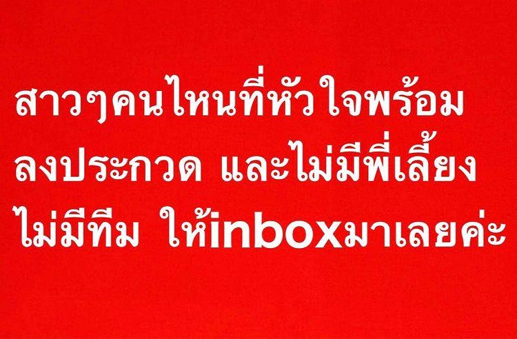 ปุ้ย ปิยภรณ์ TPN นางงาม มิสยูนิเวิร์สไทยแลนด์ พี่เลี้ยง