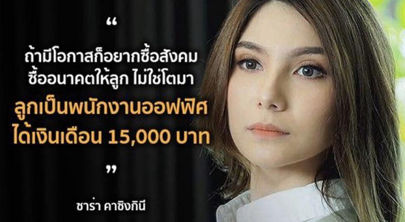 ซาร่า คาซิงกินี ดราม่า พนักงานเงินเดือน